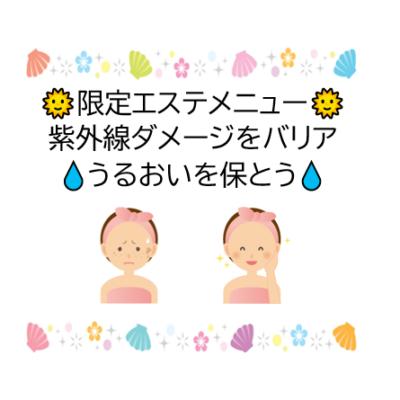 うるおいを逃さず紫外線に負けない肌へ💕 - プライベートサロン MISUZU(ミスズ) - ブログ
