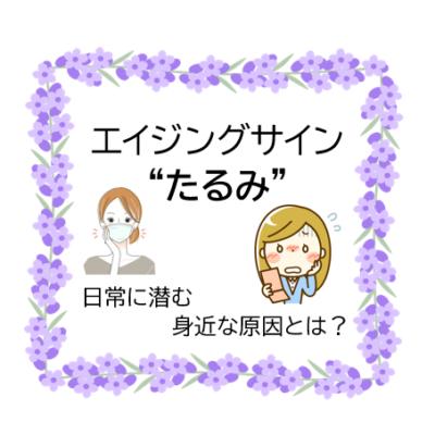 """見た目年齢をあげる""""たるみ""""③ - プライベートサロン MISUZU(ミスズ) - ブログ"""