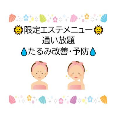 予告!! - プライベートサロン MISUZU(ミスズ) - ブログ