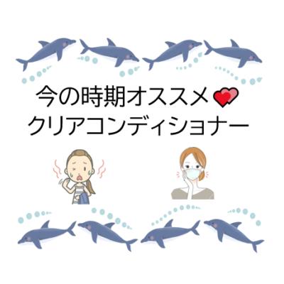 ジメジメ☔に負けるな!つるん肌へ💕 - プライベートサロン MISUZU(ミスズ) - ブログ