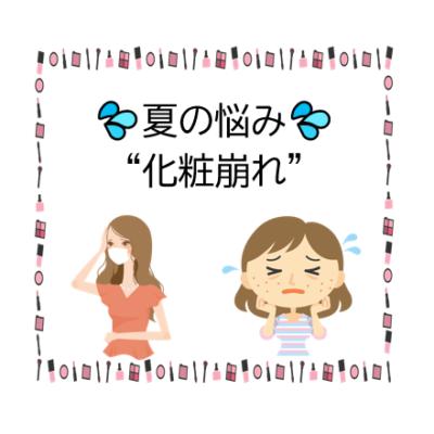 """意外と悩む""""化粧くずれ&化粧直し""""🥵 - プライベートサロン MISUZU(ミスズ) - ブログ"""