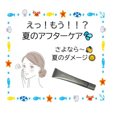 キレイに差がつく夏じまいケア🌻~Part.1~ - プライベートサロン MISUZU(ミスズ) - ブログ