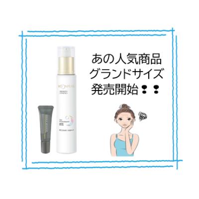 今度はあの人気商品のグランドサイズが登場!! - プライベートサロン MISUZU(ミスズ) - ブログ