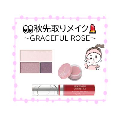 秋メイク🍁~GRACEFUL ROSE~ - プライベートサロン MISUZU(ミスズ) - ブログ
