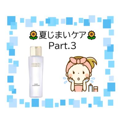キレイに差がつく夏じまいケア🌻~Part.3~ - プライベートサロン MISUZU(ミスズ) - ブログ