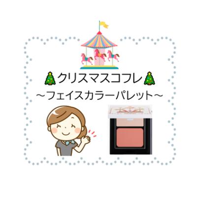 🎄クリスマスコフレ~フェイスカラーパレット~ - プライベートサロン MISUZU(ミスズ) - ブログ
