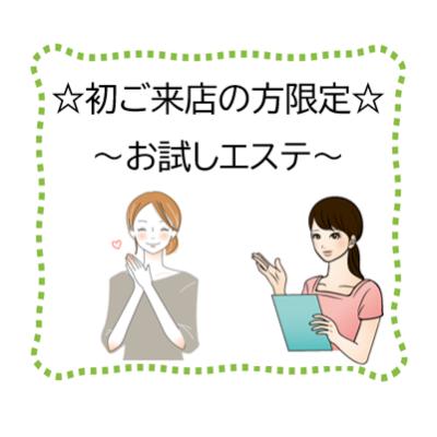 お試しエステ💆 - プライベートサロン MISUZU(ミスズ) - ブログ