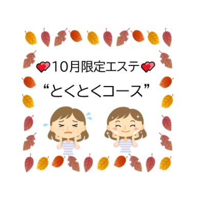 10月限定エステコース💗 - プライベートサロン MISUZU(ミスズ) - ブログ