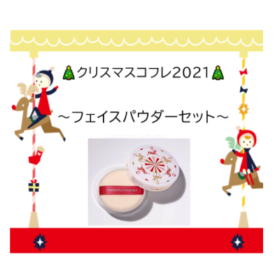 🎄クリスマスコフレ2021~フェイスパウダーセット~ - プライベートサロン MISUZU(ミスズ) - ブログ